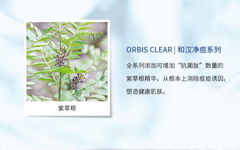 orbis奥蜜思和汉净痘系列508
