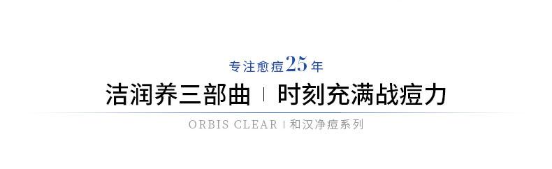 orbis奥蜜思和汉净痘系列