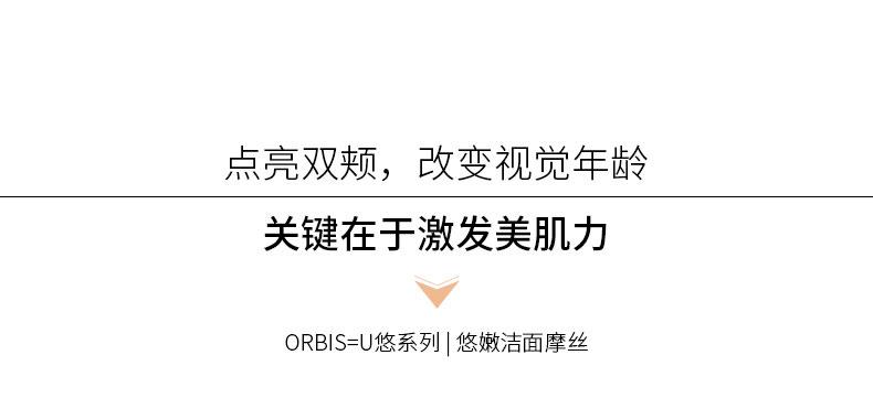 orbis奥蜜思ORBIS=U系列