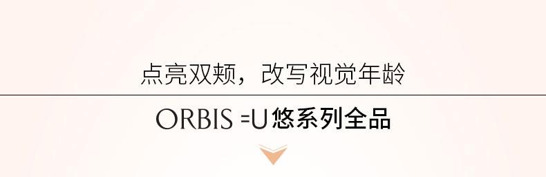 orbis奥蜜思ORBIS=U系列256