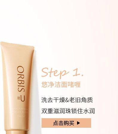 orbis奥蜜思ORBIS=U系列450