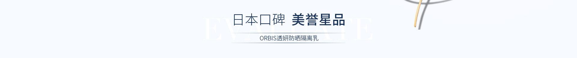 orbis奥蜜思透妍防晒隔离乳194