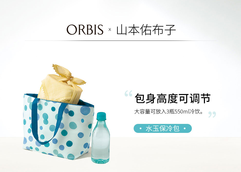 orbis奥蜜思满额随机842