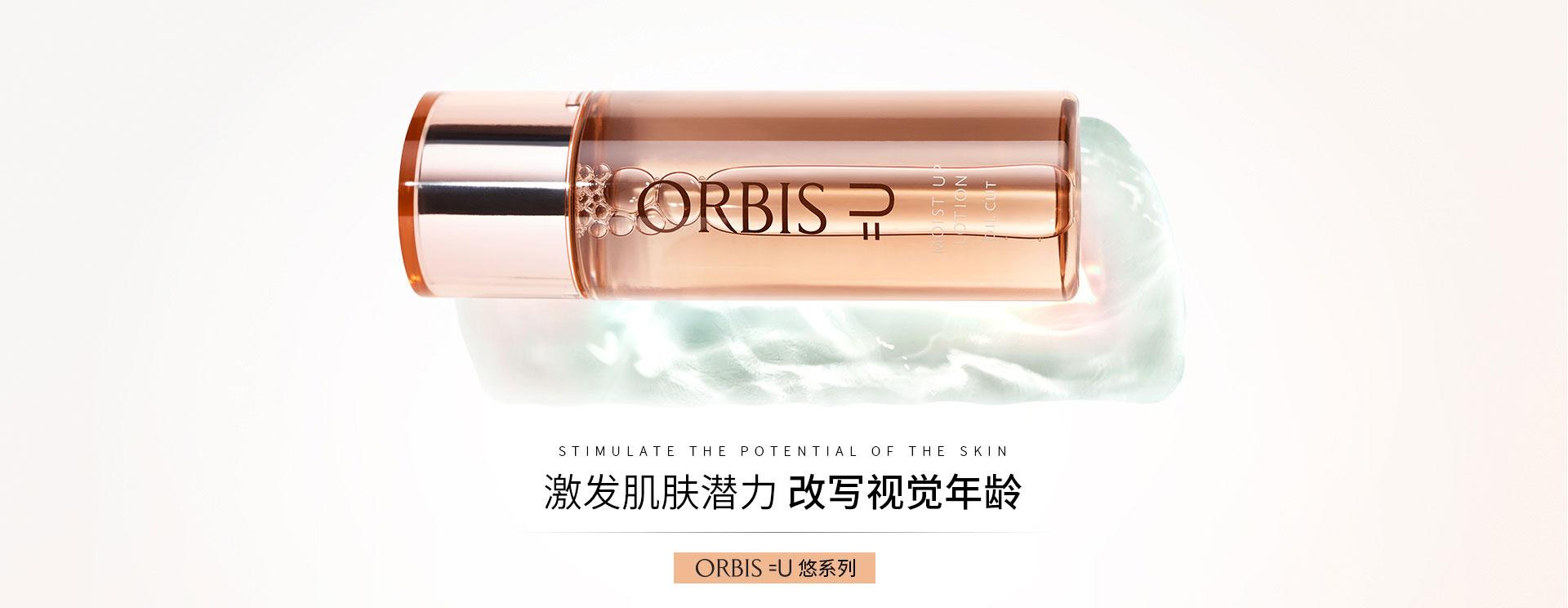 ORBIS=U系列744