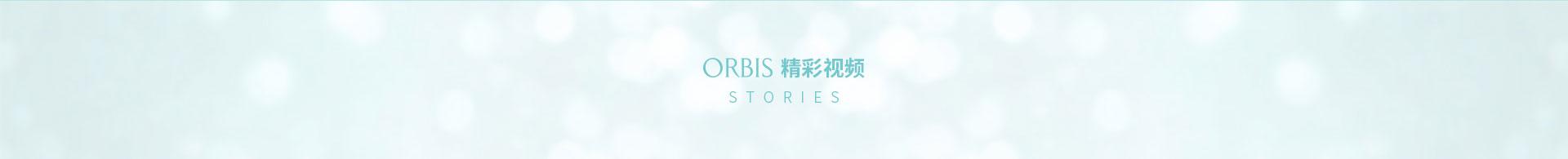 ORBIS奥蜜思视频