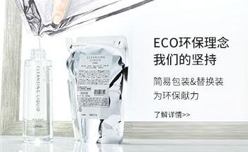 奥蜜思承诺 ECO环保理念
